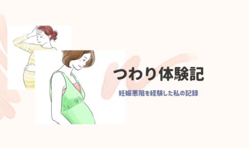 体 妊娠 ケトン