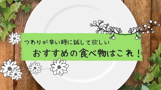 楽に 食べ物 つわり なる