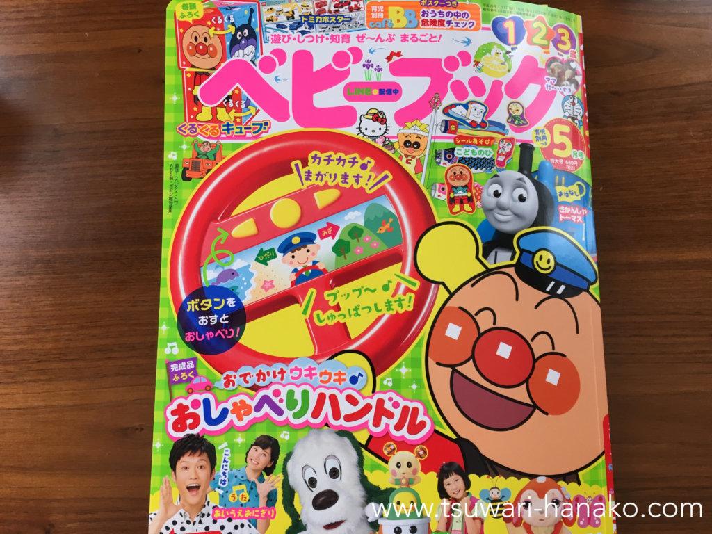 幼児知育雑誌ベビーブックの表紙