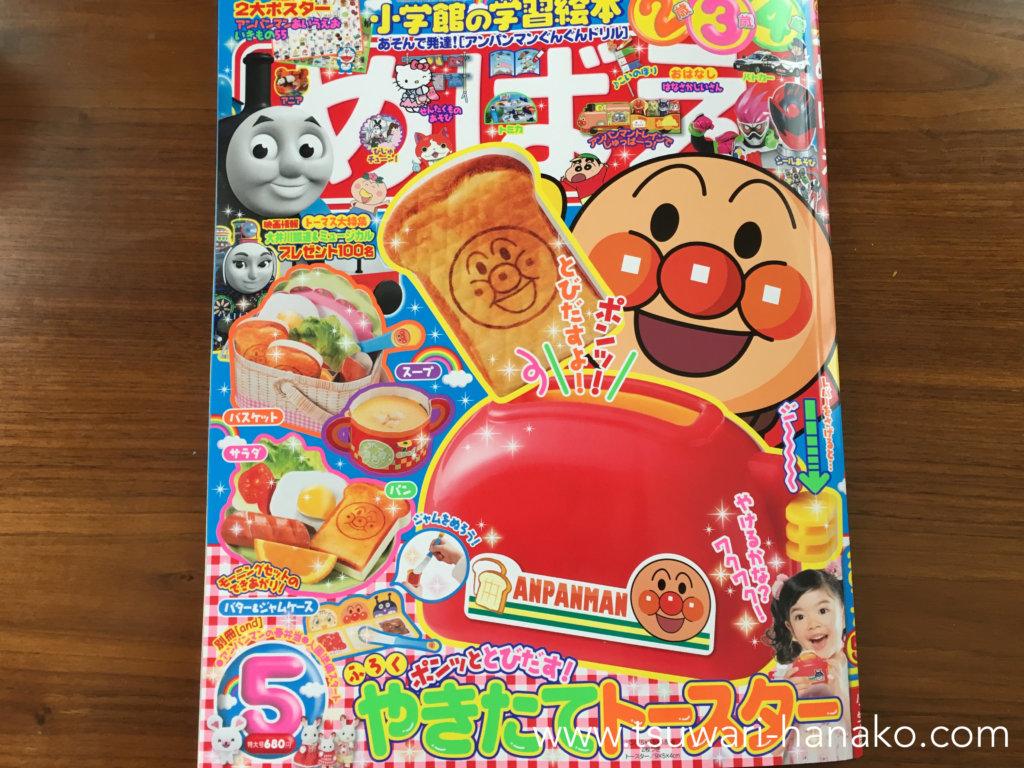 幼児知育雑誌めばえの表紙
