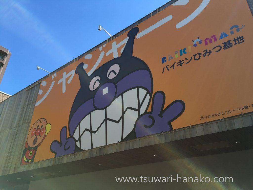 仙台アンパンマンミュージアムの入り口