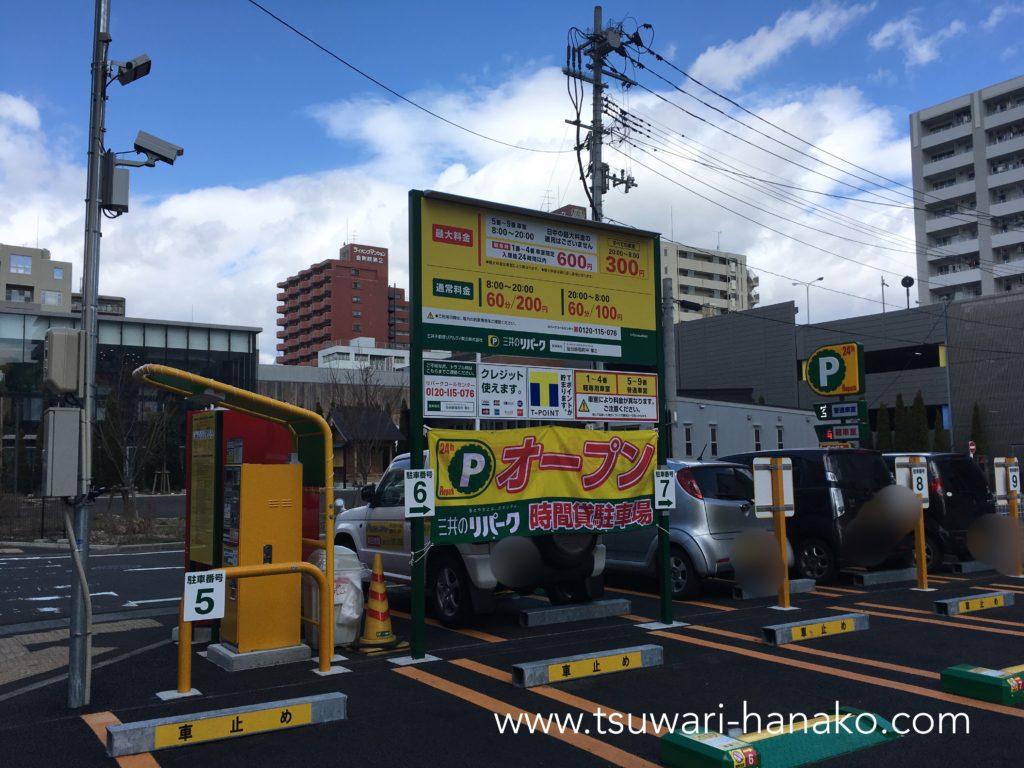 仙台アンパンマンミュージアム周辺の三井のリパーク時間貸駐車場