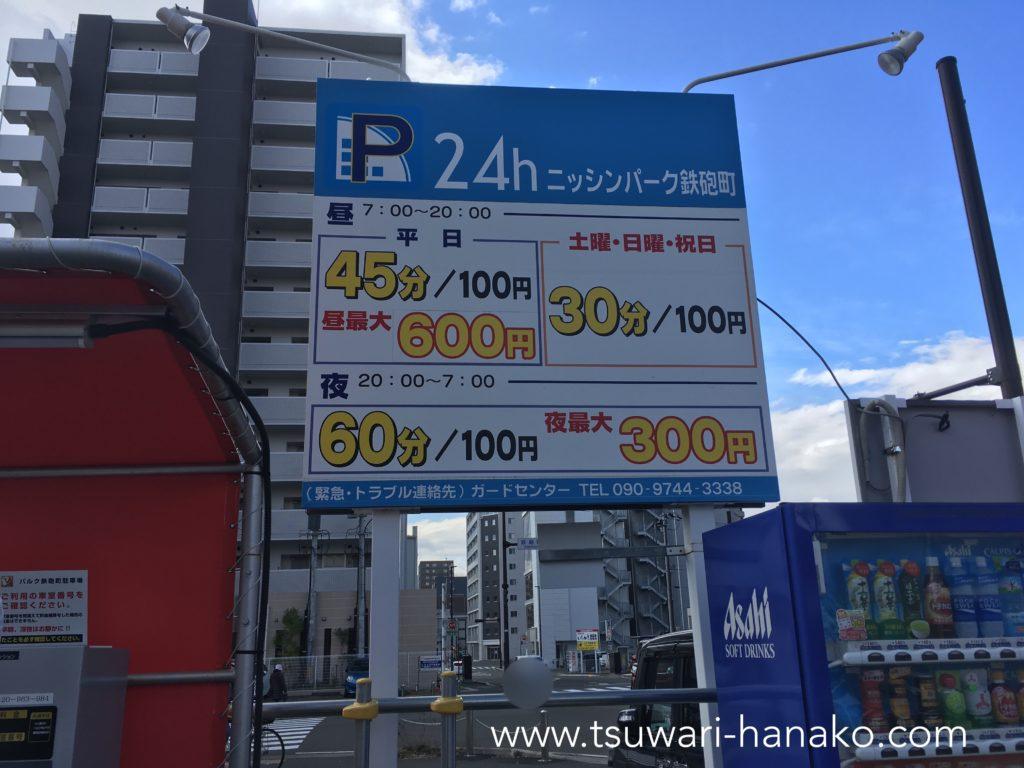 仙台アンパンマンミュージアム周辺のニッシンパーキング
