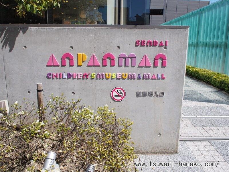 仙台アンパンマンミュージアム専用駐車場入り口