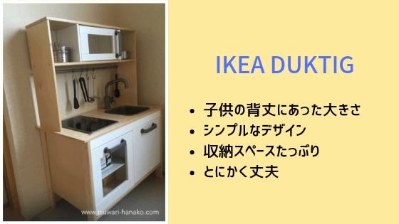 IKEAおままごとキッチンDUKTIGの全体写真