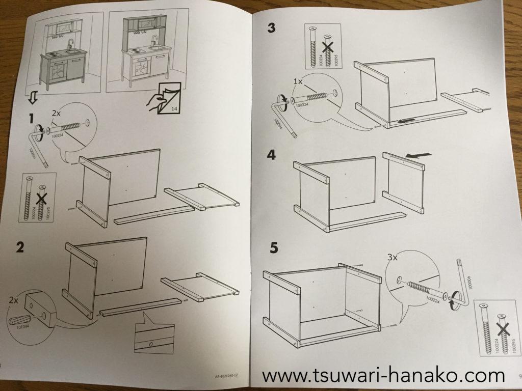 IKEAおままごとキッチン説明書