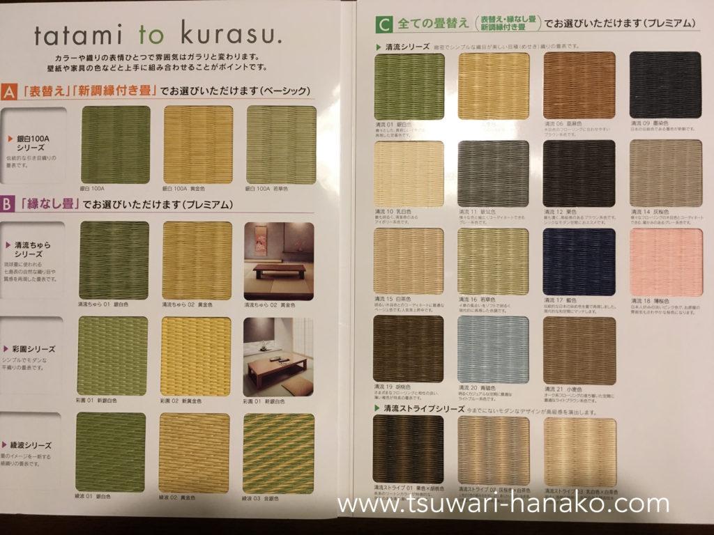 ダイケン和紙畳のカラーサンプル