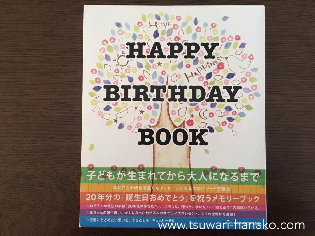 HAPPY BIRTHDAY BOOKの表紙