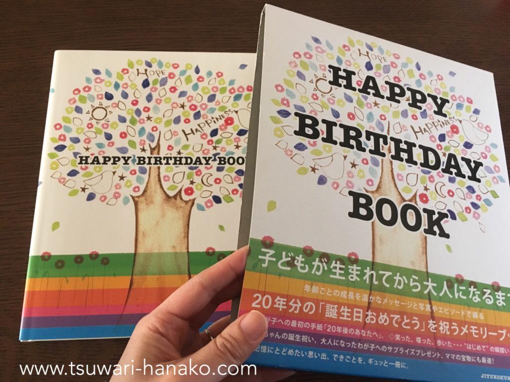 HAPPYBURTHDAYBOOKのカバー