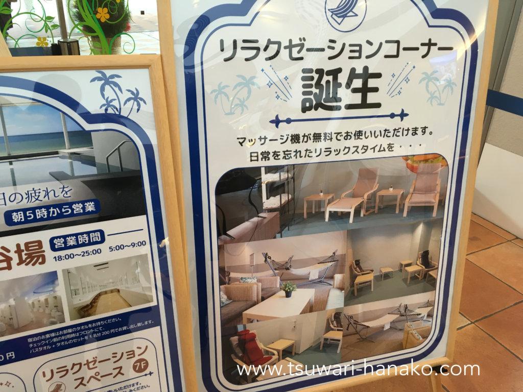 三井ガーデンホテルプラナ東京ベイリラクゼーションコーナー