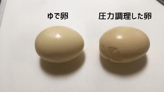茹で卵と圧力調理した卵の比較