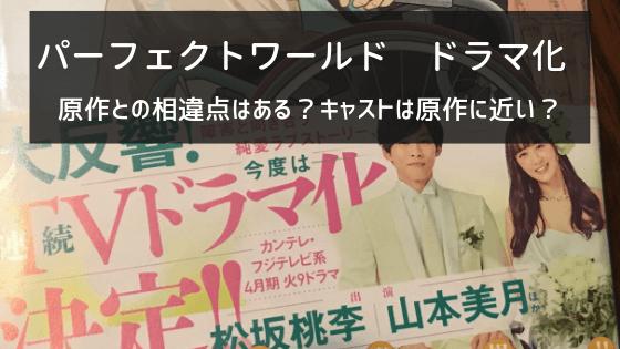 キャスト ワールド ドラマ パーフェクト