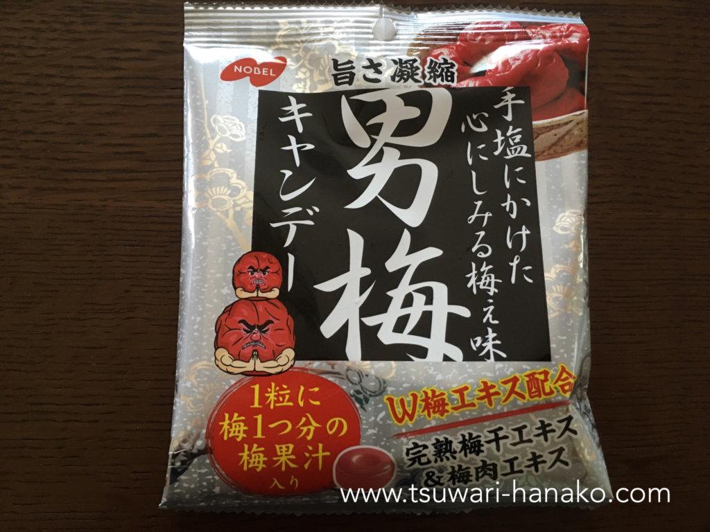 男梅キャンディー外袋