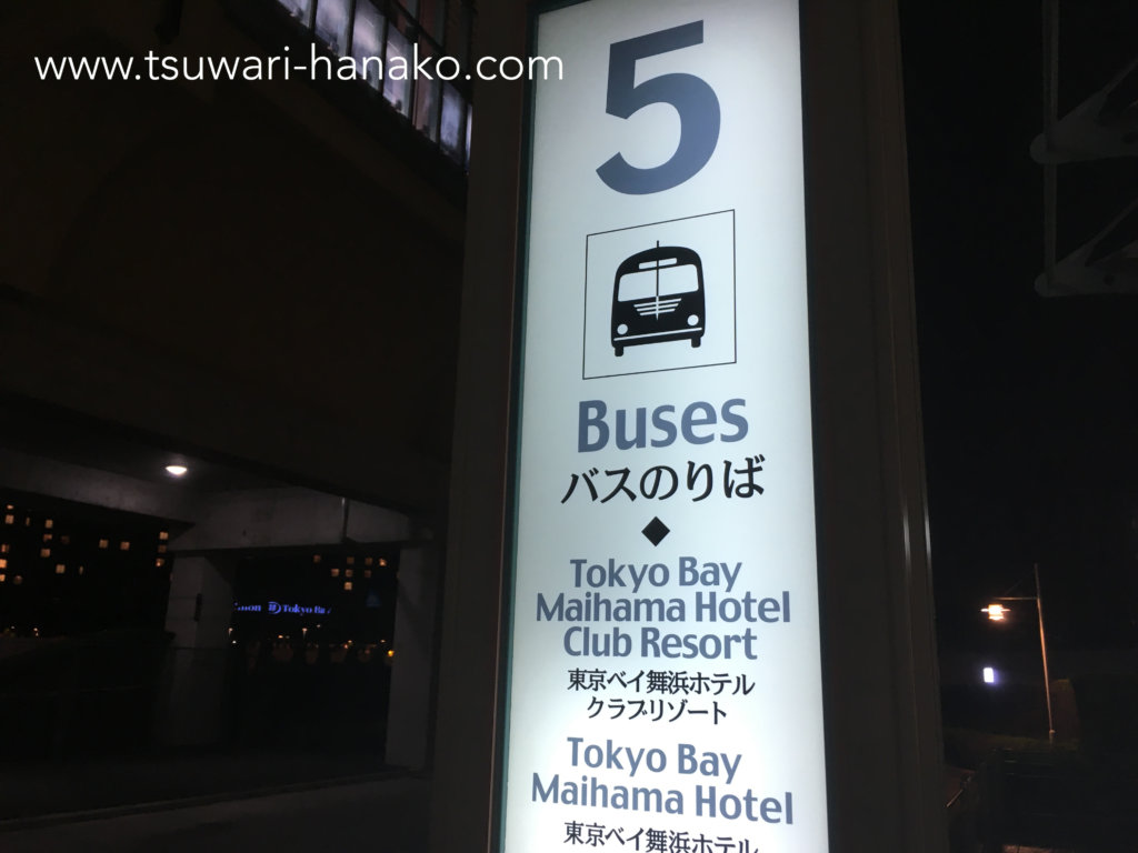 東京ベイ舞浜ホテルバス乗り場