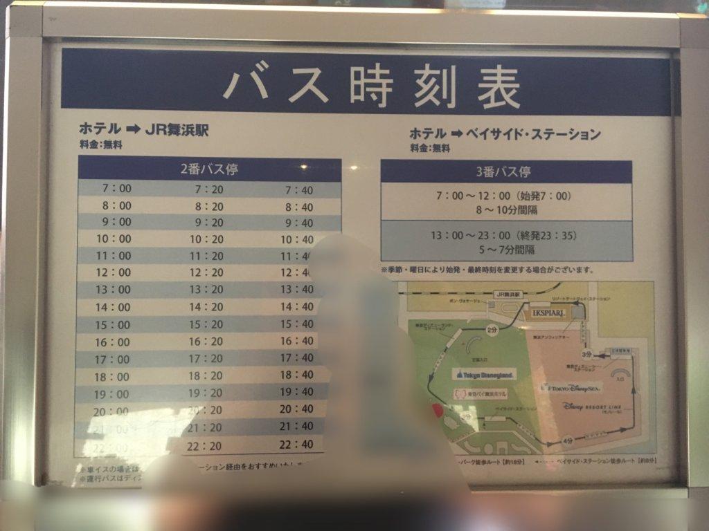 東京ベイ舞浜ホテルシャトルバス時刻表