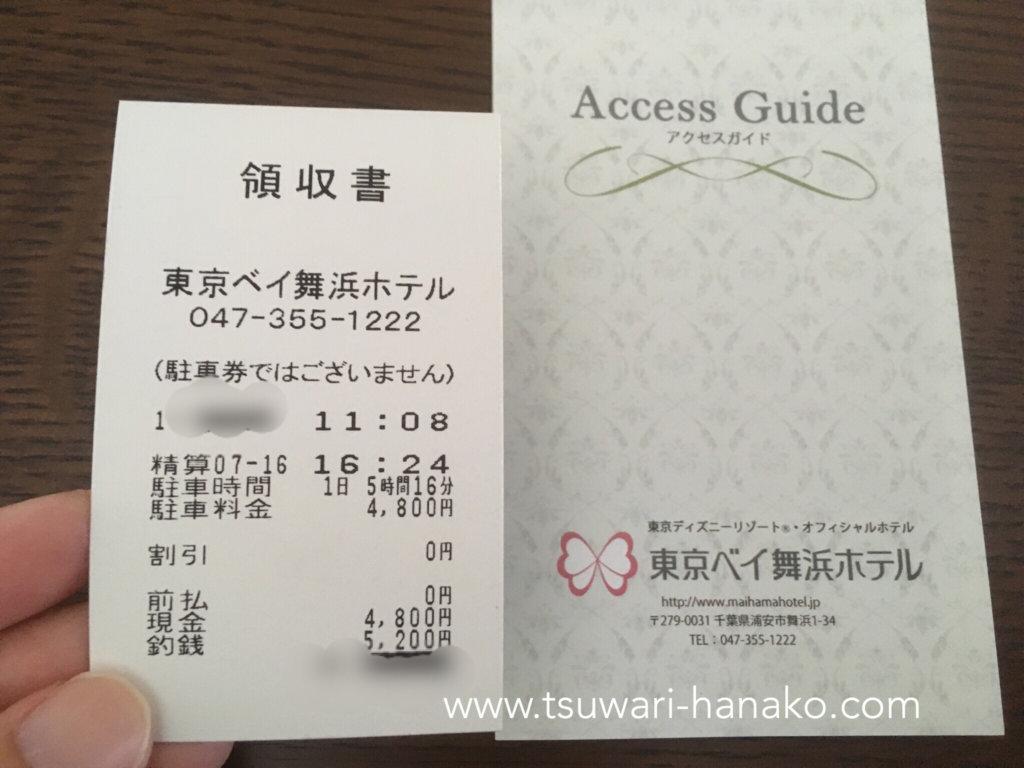 東京ベイ舞浜ホテル駐車場料金の領収証