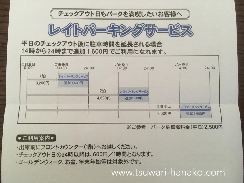 東京ベイ舞浜ホテルレイトパーキングサービス案内用紙
