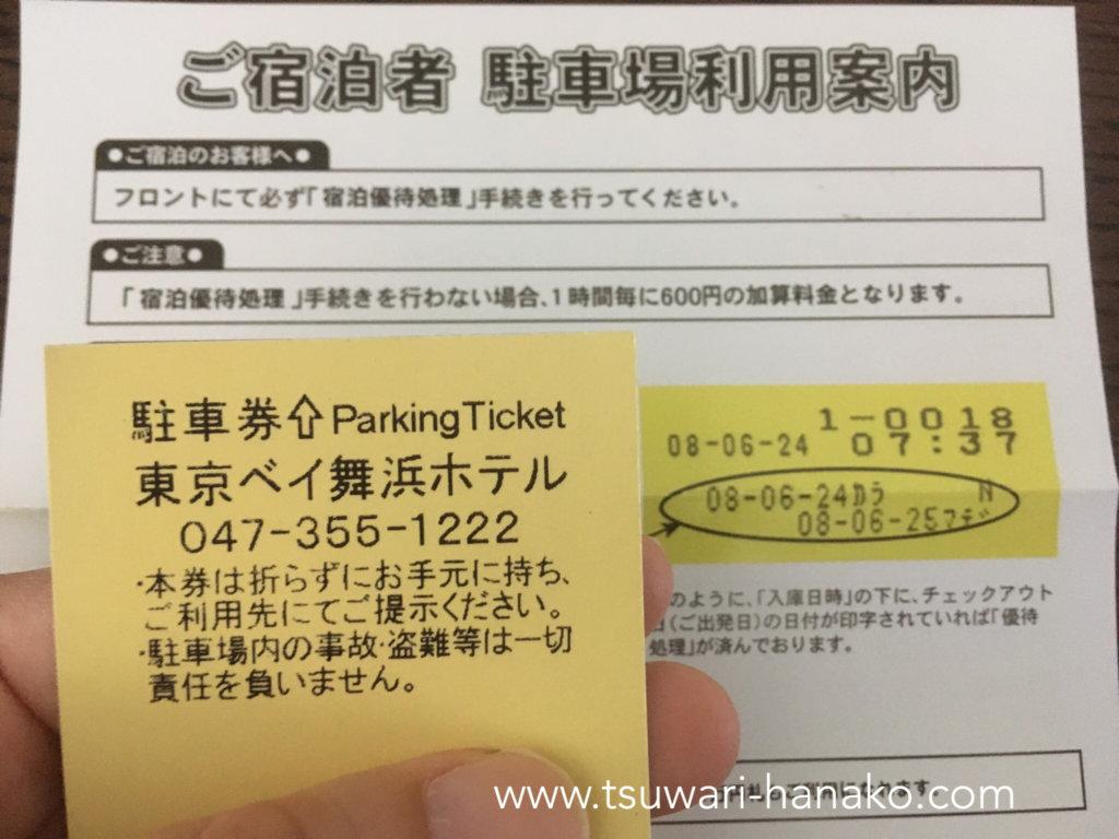 東京ベイ舞浜ホテル駐車券