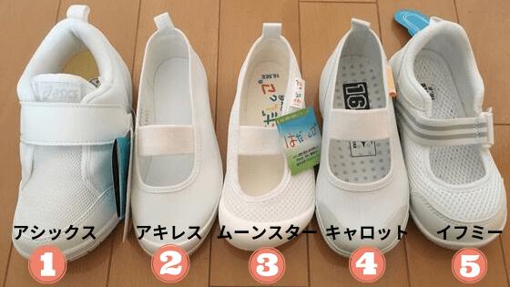 上履き5商品のサイズ比較