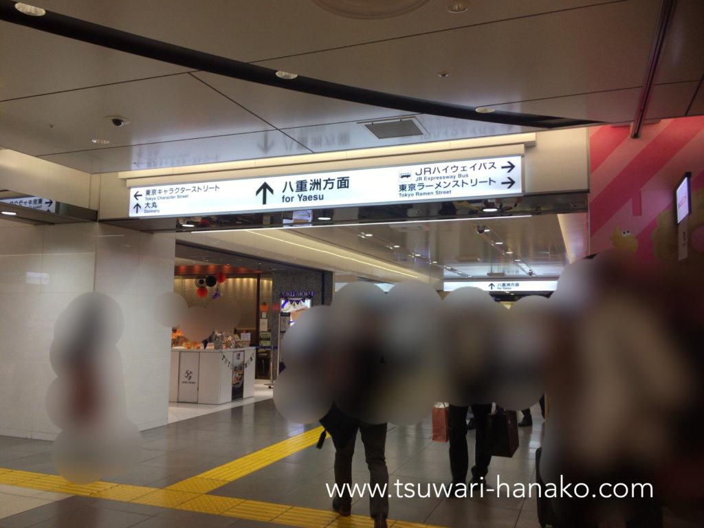 東京一番街案内板