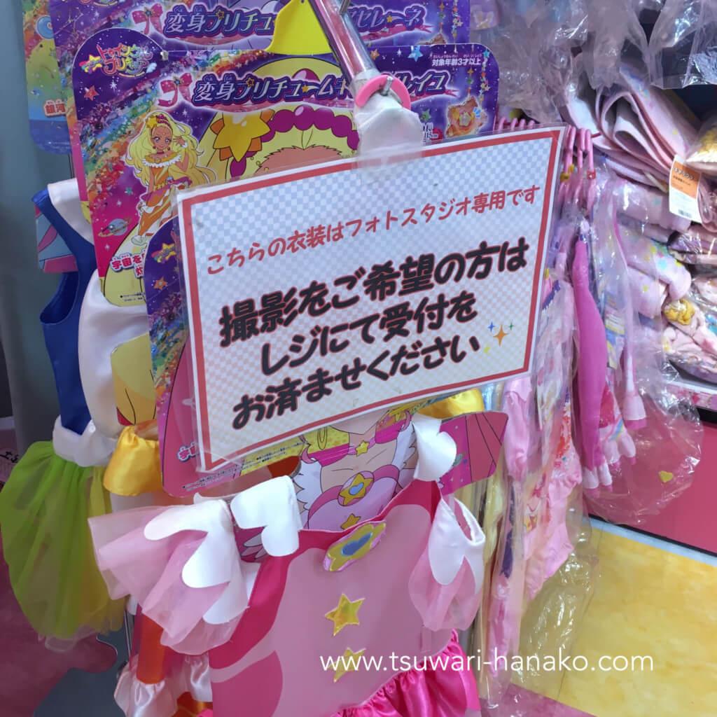 プリキュアプリティストア東京店フォトスタジオの衣装