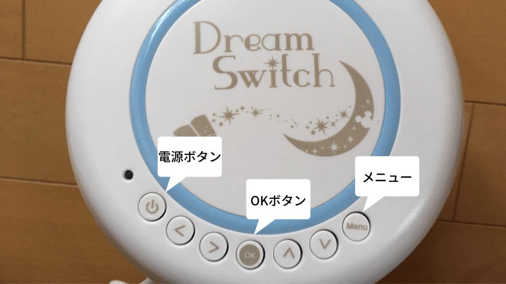 ドリームスイッチ本体の操作ボタン